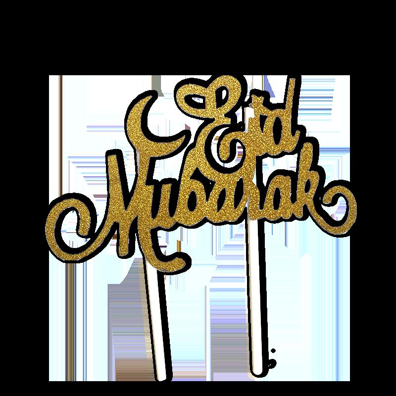 cake topper Eid Mubarak - accessoire festif pour gâteau de fête de l'Aid